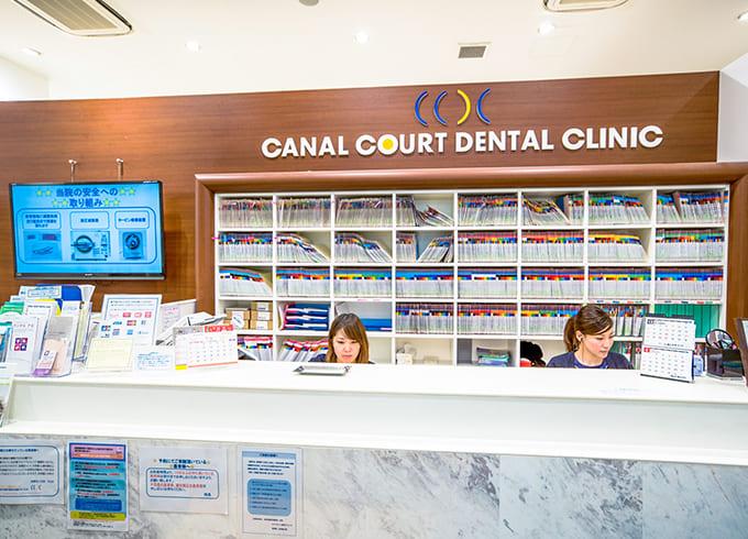 江東区東雲、豊洲の歯医者のキャナルコート歯科クリニック 受付
